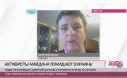 «Ситуация на Майдане – это сплав революций 1905 и 1917 годов». Политолог Романенко о том, как будут развиваться события на Украине
