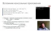 Программирование на C# Урок 4. Условный оператор.