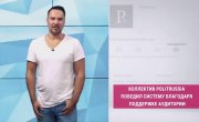 PolitRussia победила систему благодаря поддержке аудитории (Руслан Осташко)
