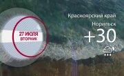 Погода в Красноярском крае на 27.07.2021