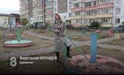 """Программа """"Главные новости"""" на 8 канале от 12.10.2021. Часть 2"""