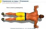 Упражнения для груди - Отжимания