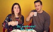 Американцы пытаются пить Водку как Русские — пробуют закусон (субтитры)