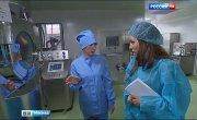 В Москве запущено производство высокотехнологичных лекарств