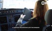 Русская женщина-пилот American Airlines