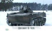 5-й: Боевая машина десанта История появления БМД-1 на вооружении российской армии.