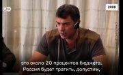 Путинская Россия - как предсказал Немцов