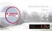 Погода в Красноярском крае на 26.02.2021