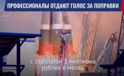 """Великая цивилизация """"Россия""""-ЗА поправки в Конституцию"""