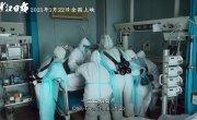 Дни и ночи в Ухане / Wuhan ri ye / Days and Nights in Wuhan - Трейлер