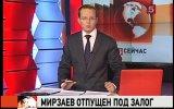 Мирзаева отпустили под залог в 100 000 рублей за убийство студента.