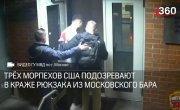 Пьяные морпехи США украли у русского психолога в баре рюкзак