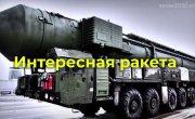Россия готовит новую ракету «Судного дня» Остался один год