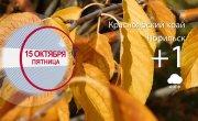 Погода в Красноярском крае на 15.10.2021