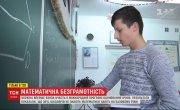 Математична безграмотнiсть. Евроукры гробят образование, а Россия – развивает (Руслан Осташко. Итоги Года)