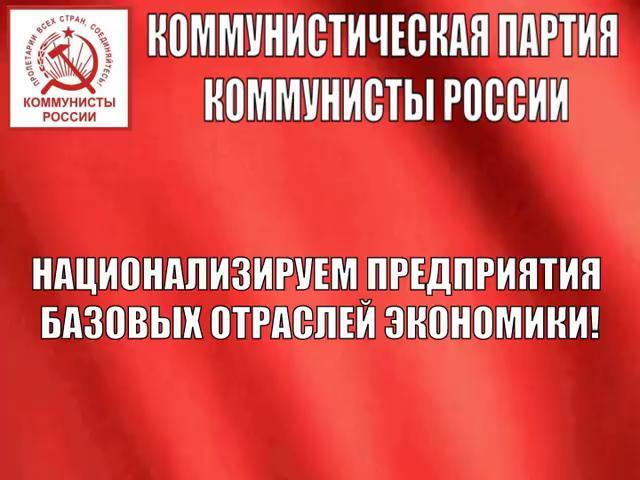 Картинки по запросу коммунисты россии