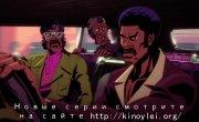 Черный Динамит / Black Dynamite: The Animated Series - 1 сезон, 6 серия