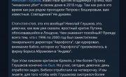 Новое убийство критика Путина в Европе! Ждём санкции. Деньги для царской дочери