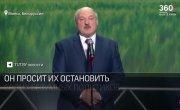 Лукашенко: Белоруссия вынуждена закрыть границы с Литвой и Польшей, а с Украиной - усилить