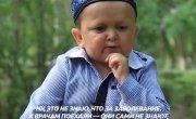 Взрослый дагестанец застрял в теле ребенка