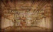 Бедная Настя - 123 серия