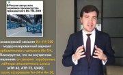 План спасения гражданской авиации России