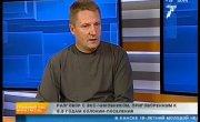 Олег Гончеров в прямом эфире дал интервью после оглашения приговора
