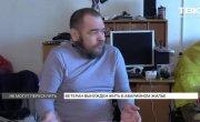 Ветеран Чеченской войны