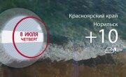 Погода в Красноярском крае на 08.07.2021