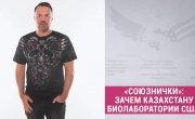 «Союзнички»: зачем Казахстану биолаборатории США (Руслан Осташко)