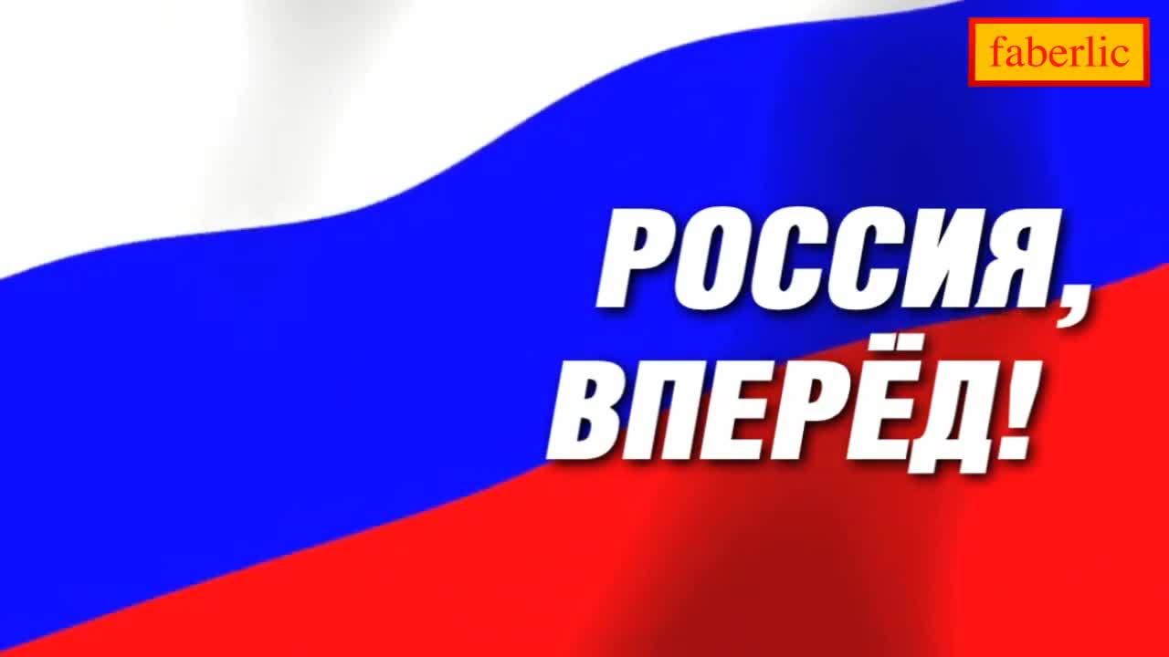 Россия вперед картинки для презентации
