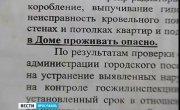 В Пошехонье сирот переселили в аварийную новостройку. 27.10.1995