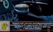 10 интересных фактов о самолете СУ-35