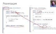 Программирование на C# Урок 8. Классы и Объекты.