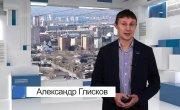 "Программа ""Актуально с Александром Глисковым"" на 8 канале №385"