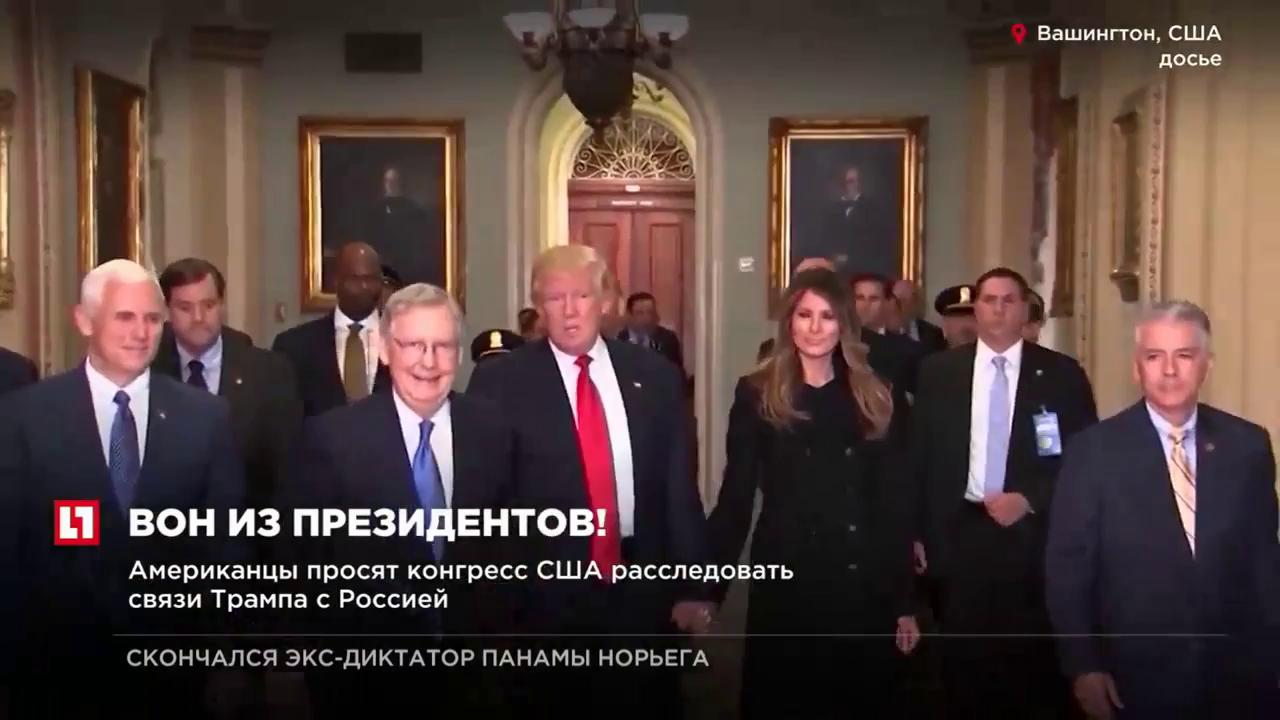 Будет ли импичмент трампу