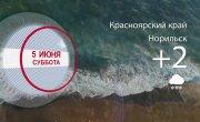 Погода в Красноярском крае на 05.06.2021