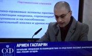 Армен Гаспарян.Выступление в Совете Федерации