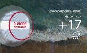 Погода в Красноярском крае на 09.07.2021