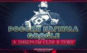 Хватит терпеть неприкрытое вмешательство Google и Facebook (Руслан Осташко)