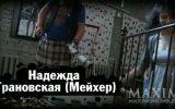 Журнал MAXIM - Надя Грановская
