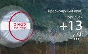 Погода в Красноярском крае на 02.07.2021