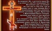 Молитва Честному Кресту