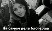 Иранскую _Джоли_ арестовали