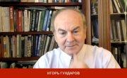 Всё по полочкам | И.Гундаров приоткрыл  загадки  статистики смертности от SARS - cov 2