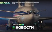 """В Таганроге воры обокрали """"самолет Судного дня"""" Ил-80"""