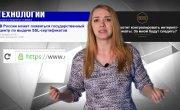 Как в России запретят интернет