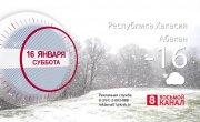 Погода в Красноярском крае на 16.01.2021