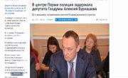 Депутат от Едра не помогли корочки не прикосновености