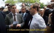 Медведев пенсионерам в Крыму- 'Просто денег нет. Но вы держитесь!'